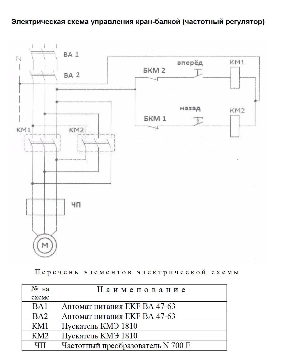 Схема подключения деревообрабатывающих станков фото 998